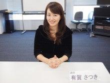 有賀さつきオフィシャルブログ Powered by Ameba