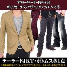 $メンズファッション 通販-メンズ 福袋