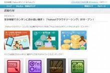 クラウド ソーシング yahoo クラウドソーシングとは?初心者から月3万円稼ぐ方法やトラブル対策を公開