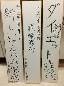 $中田朝子ブログ『一期一会。』