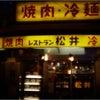 焼肉の松井の画像