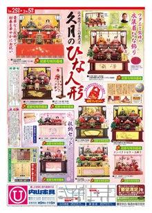 内山家具 スタッフブログ-20130125チラシA