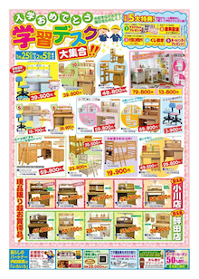 内山家具 スタッフブログ-20130125チラシB
