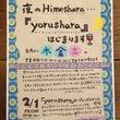 「yorushara…