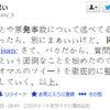 「兄ぃ」という男のツイート監視(#1)。の画像