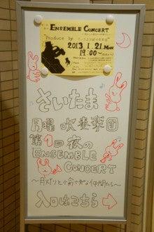 """""""さいたま月曜吹奏楽団""""-1st.ensemble01"""