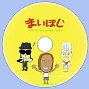 まいぽじ(CD)