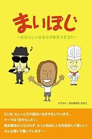 まいぽじ(Book)