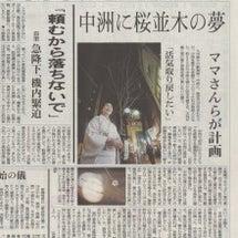朝日新聞に掲載されま…