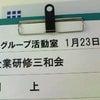 準備完了(*^_^*)の画像