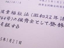 子育てしながら保育士をめざす☆Ruiの日記