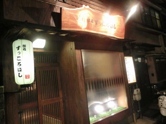御肴ずっころばし 居酒屋 @京都市京都駅 総合59点   名古屋で ...