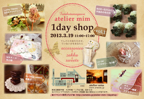 $【二子玉川】atelier mim 1day shop-ateliermim1dayshop