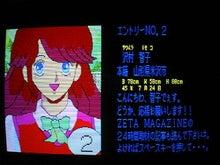 PC88_ZETAg12