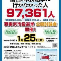 西東京市長選挙 公開…