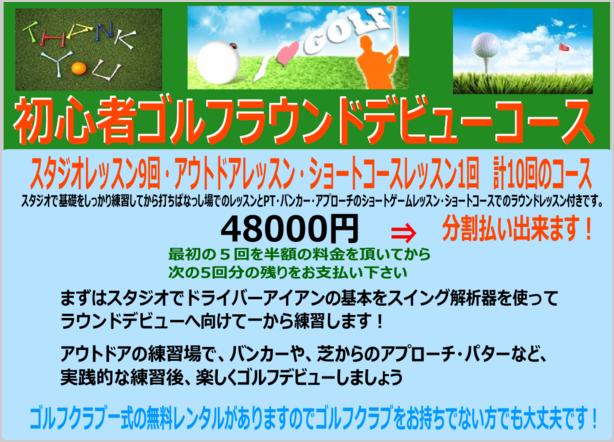 STEPBYSTEPゴルフスクール大阪ブログ