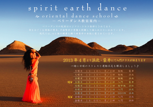 spirit earth dance ~母なる大地へ愛をこめて~