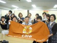 CARE事務局/ボランティアブログ-満足感いっぱいの参加者とスタッフ