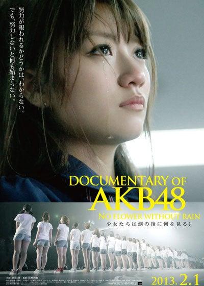 $調布シネマガジン-DOCUMENTARY OF AKB48-3