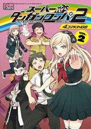 スーパーダンガンロンパ2 さよなら絶望学園 4コマKINGS vol.2