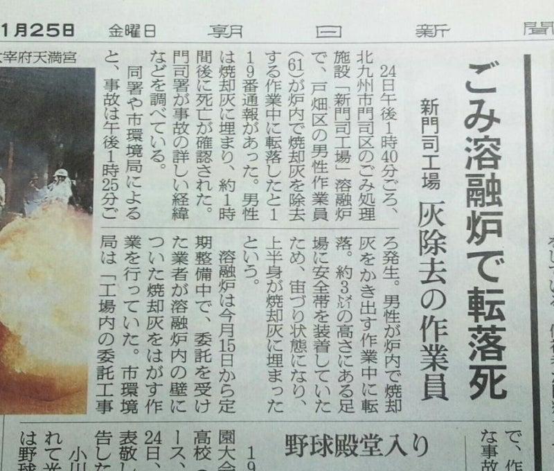 【速報】ガレキを燃やしていた 北九州市 新門司工場で作業員が死亡!の記事より