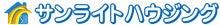 サンライトハウジングのブログ-サンライトHP