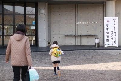 若草幼稚園-コンサート1