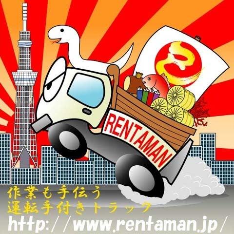 運送革命レンタマンのブログ