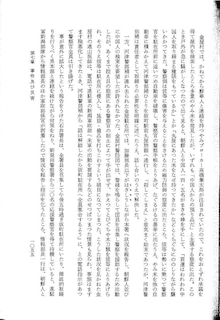 写経屋の覚書-新潟1056