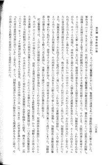 写経屋の覚書-新潟1054