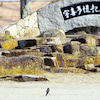 宇喜多堤起点碑の画像