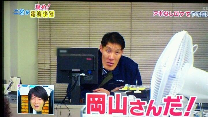 ニノが会ってた岡山さん。 | 信...