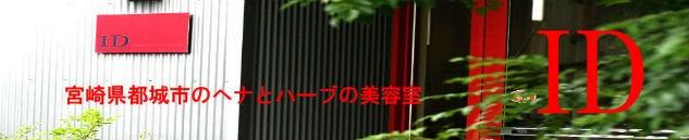 $宮崎県 都城市のヘナとハーブの美容室 ID(アイディ)予約制0986-25-3391