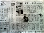 パーソナルスタイリストの人生を豊かにするファションコーディネート-朝日新聞掲載