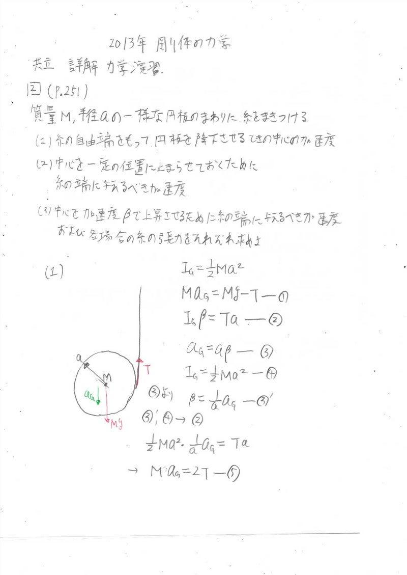 ヨーヨーの問題 2004年度神戸大理学部物理学科の類題