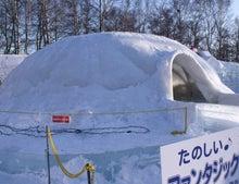 北の大地でゼンチ工房-氷まつり7