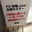FX攻略.comのセ…