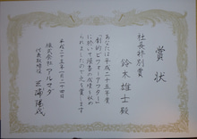 $美容室 札幌市 豊平区 福住 電子トリートメント正規取扱店 鈴木雄士