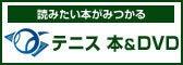 テニス本&DVD