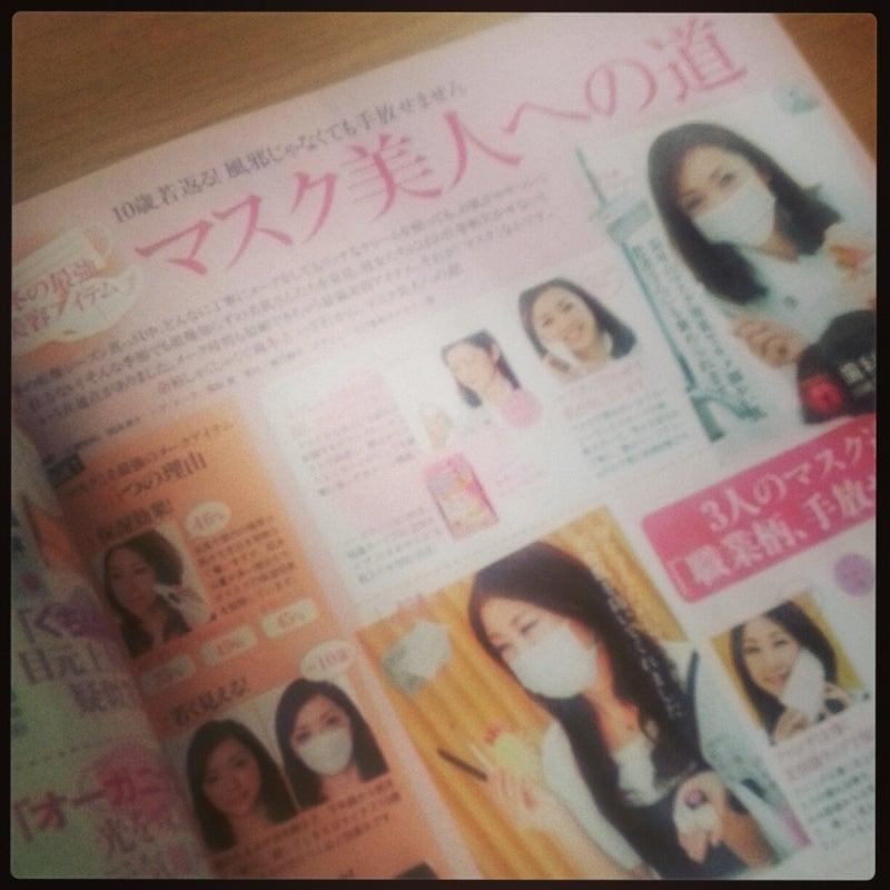 マスク美人流行中。。。|32日間キラメキ肌☆濱田皮膚科医院の ...