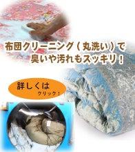 ふとんクリーニングのイワノ【大阪】