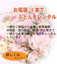 布団レンタルのイワノ【大阪】
