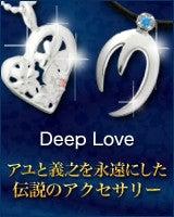 ケータイ小説Yoshiオフィシャルブログ Powered by Ameba-アユと義之を永遠にした伝説のアクセサリー