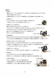 $Perfume酔い_かもね-053