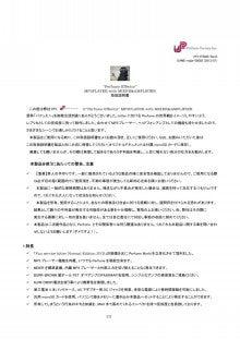 $Perfume酔い_かもね-051