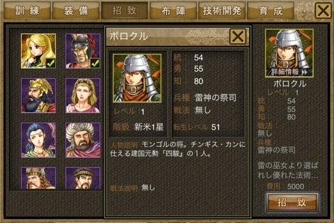 モンゴル固有2人目!!   Elyf's Online game playlog