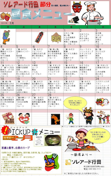 soleadoのブログ-行田メニュー