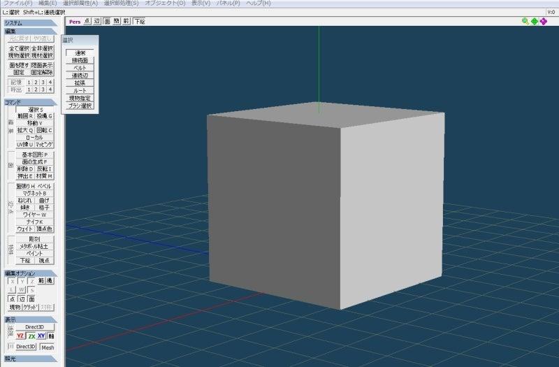 なんかいきなり立方体ですw