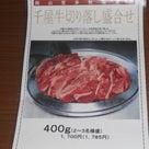 伊丹 焼肉 犇屋の記事より