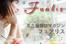 名古屋探訪ウェブマガジン  フュアリス